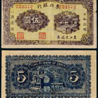35年东北银行吉江流通券伍圆一枚