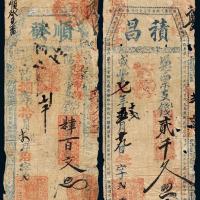 咸丰七年/同治八年制钱票各1枚
