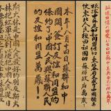 抗战时期苏联档案馆藏东北地区抗日宣传单/手册等1册32件