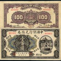 7年中国银行兑换券天津壹百圆