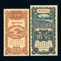 14年中国银行壹角/贰角各一枚