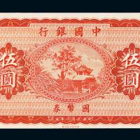 8年中国银行国币券伍圆未完成票一枚