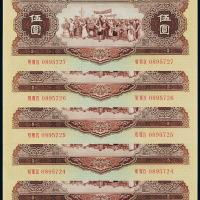 二版币伍圆5连号PMG66-67