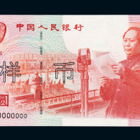 1999年建国纪念钞伍拾圆样票