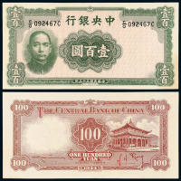 33年中央银行华德路版壹百圆