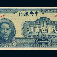 34年中央银行华南版贰仟伍百圆