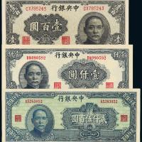 中央银行华南版壹百圆/壹仟圆/贰仟伍佰圆