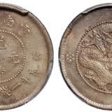 新云南光绪1.44钱银币PCGS MS62