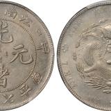 湖北/江南/新云南光绪银币3枚PCGS AU×2/AU58