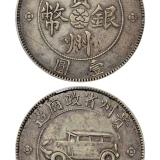 民国十七年贵州省政府汽车币壹圆三根草版PCGS VF35