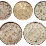 北洋/浙江/江南/云南评级币5枚