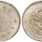 新云南光绪七钱二分银币PCGS AU58