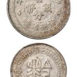 民国三十八年贵州省造黔字廿分银币PCGS AU Det