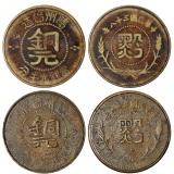 民国三十八年贵州省造黔字半分长/扁铜元版