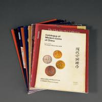 中国机制币/纸币相关拍卖目录10册