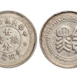 民国三十八年贵州省造黔字廿分银币PCGS XF Det