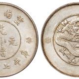 新云南光绪七钱二分银币PCGS AU55