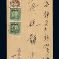 1946年长春寄上海中式封