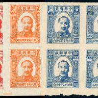 东北区第一版毛泽东像无齿邮票四方连3件