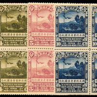 西北科学考察团纪念邮票四枚全四方连