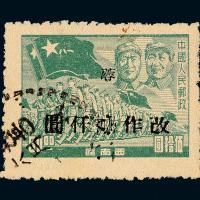 西南区西川加盖蓉改作邮票1000元/50元