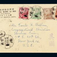 1950年北京寄美国西式封