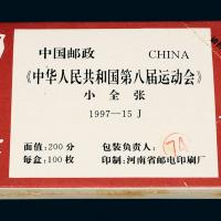 1997-15M第八届运动会小全张100枚整封