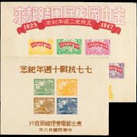 七七抗战十周年/五卅廿二周年纪念邮票小全张
