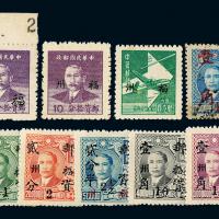 加盖福州基数/单位邮票等21枚
