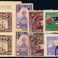 解放区邮票46枚