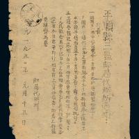 1950年平顺县三区邮局代办所调整邮资通知单