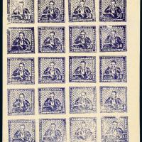 新疆伊塔阿三区劳动人民图邮票50元20枚全张