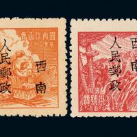 西南区加盖西南人民邮政邮票四枚全