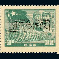 西南区加盖邛崃改作邮票300元/50元