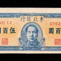 民国三十六年东北银行地方流通券伍百圆