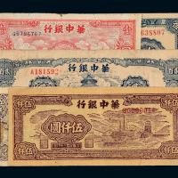 民国华中银行纸币5枚