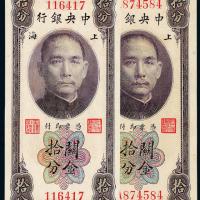 民国十九年中央银行上海关金券拾分2枚