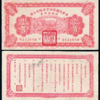 民国十九年中华民国陆海空军总司令部战时通用票壹角