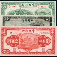 民国中央银行法币券3枚