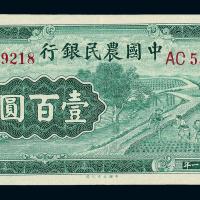 民国三十一年中国农民银行国币券壹百圆