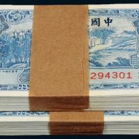 民国二十六年中国农民银行国币辅币券壹角200枚连号