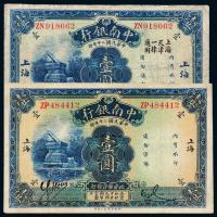 民国二十年中南银行国币券上海壹圆2枚