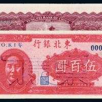 民国三十六年东北银行地方流通券伍百圆样票JJJD EPQ65
