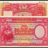 1959年香港上海汇丰银行银元票香港壹百圆