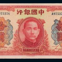 民国三十年中国银行法币券拾圆PMG EPQ65