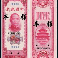 民国三十年中国银行法币券伍圆正反单面样票