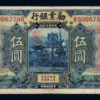 民国十年劝业银行国币券北京伍圆