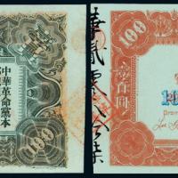 1911年中华革命军筹饷中华民国金币券壹百圆
