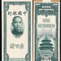 民国三十年中国银行法币券壹百圆正反单面试模样票CMC保证真品