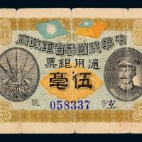 民国元年中华民国粤省军政府通用银票伍毫